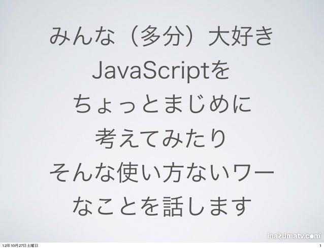 みんな(多分)大好き                 JavaScriptを                ちょっとまじめに                 考えてみたり               そんな使い方ないワー            ...