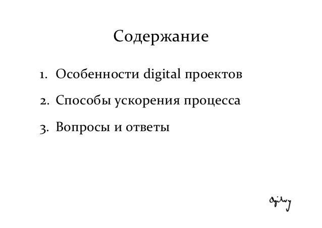 Deadline — вчера (digital branding 2012) Slide 2