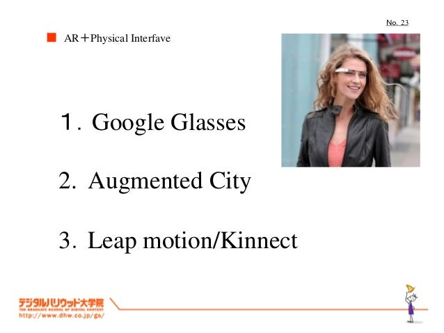 No.23■ AR+Physical Interfave  1.Google Glasses  2. Augmented City  3.Leap motion/Kinnect