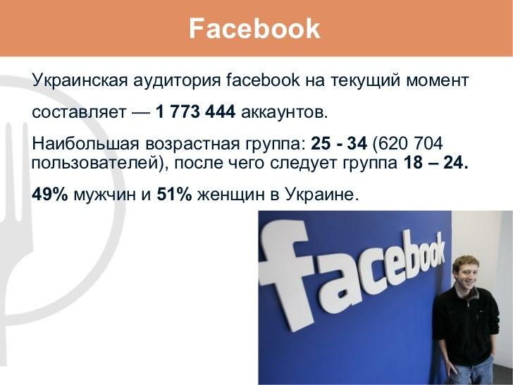 Facebook <ul><li>Украинская аудитория facebook на текущий момент  </li></ul><ul><li>составляет —  1 773 444  аккаунтов. </...