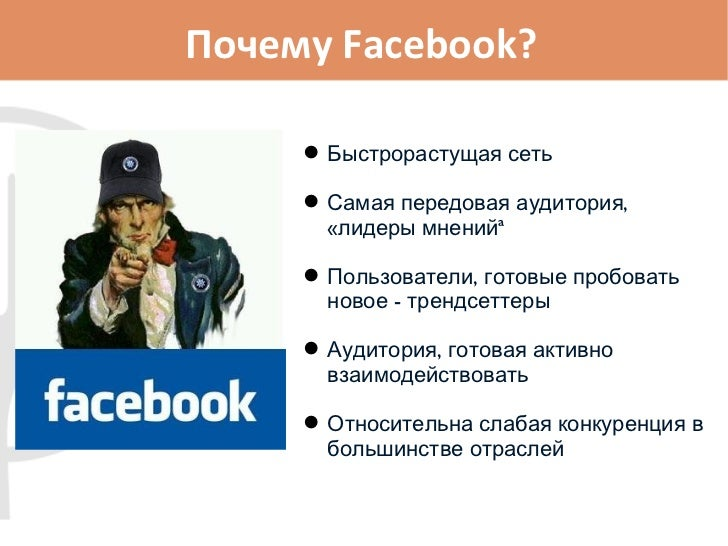 Почему Facebook? <ul><li>Быстрорастущая сеть </li></ul><ul><li>Самая передовая аудитория, «лидеры мнений» </li></ul><ul><l...