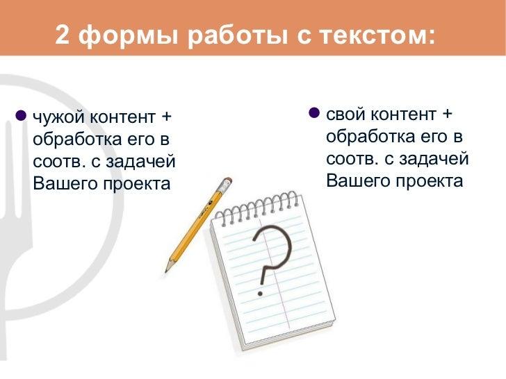 2 формы работы с текстом: <ul><li>чужой контент + обработка его в соотв. с задачей Вашего проекта  </li></ul><ul><li>свой ...