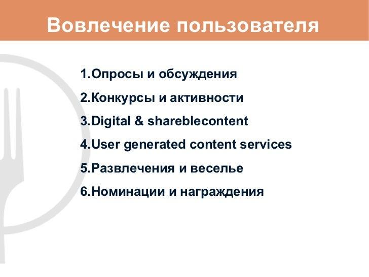 Вовлечение пользователя <ul><li>1.Опросы и обсуждения </li></ul><ul><li>2.Конкурсы и активности </li></ul><ul><li>3.Digita...