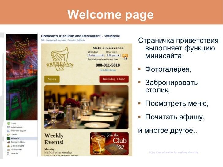 Welcome page <ul><li>Страничка приветствия выполняет функцию минисайта:  </li></ul><ul><li>Фотогалерея, </li></ul><ul><li>...
