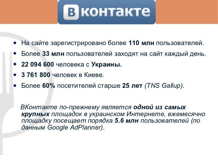 <ul><li>На сайте зарегистрировано более  110 млн  пользователей. </li></ul><ul><li>Более  33 млн  пользователей заходят на...
