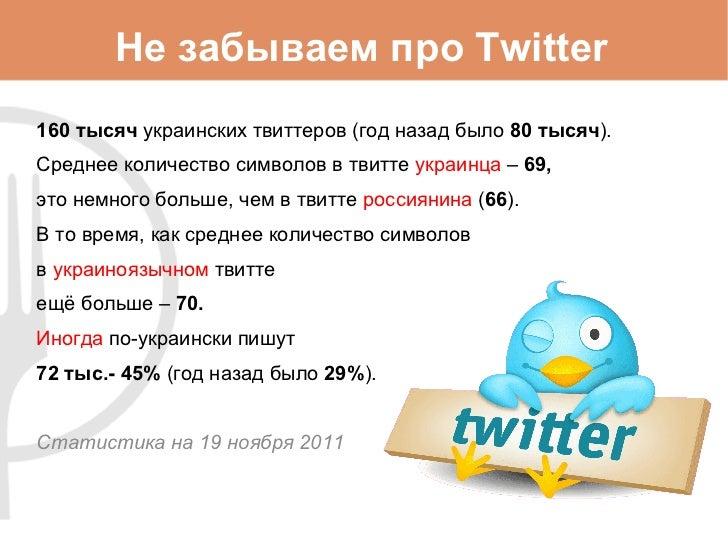Не забываем про Twitter <ul><li>160 тысяч  украинских твиттеров (год назад было  80 тысяч ). </li></ul><ul><li>Среднее кол...
