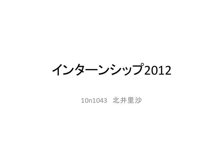 インターンシップ2012  10n1043 北井里沙