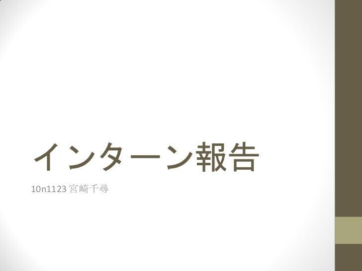 インターン報告10n1123 宮崎千尋