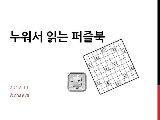 누워서 읽는 퍼즐북2012.11.@chaeya