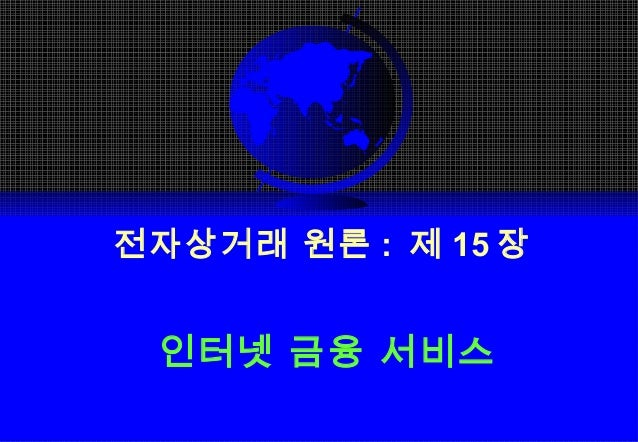 전자상거래 원론 : 제 15 장  인터넷 금융 서비스