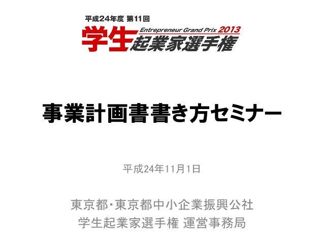 事業計画書書き方セミナー     平成24年11月1日 東京都・東京都中小企業振興公社  学生起業家選手権 運営事務局