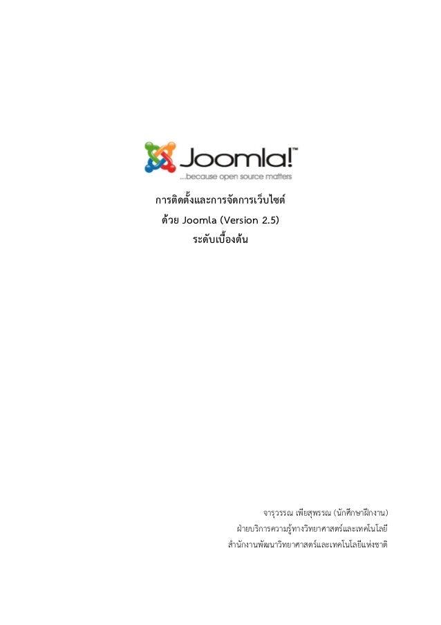 การติดตั้งและการจัดการเว็บไซต์ ด้วย Joomla (Version 2.5)          ระดับเบื้องต้น                          จารุวรรณ เพียสุพ...