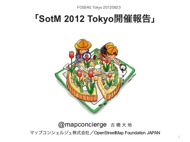FOSS4G Tokyo 20120923「SotM 2012 Tokyo開催報告」           @mapconcierge           古橋大地             by @mapconcierge, @Tom_G3X a...