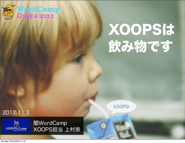 WordCamp              Osaka 2012                                       XOOPSは                                       飲み物で...