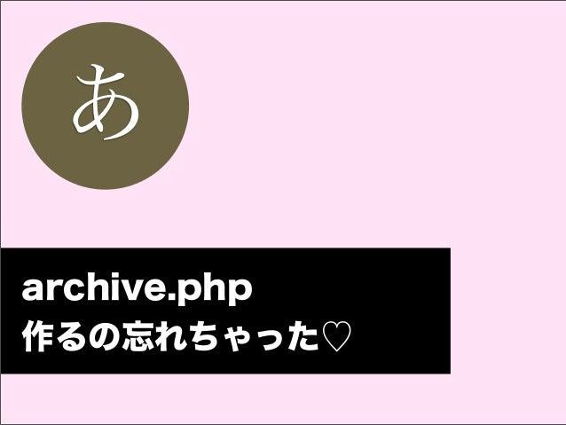 WordCampOsaka2012 WordPressあるある Slide 3