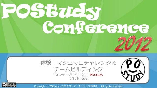 POStudy Day 2013 Spring in Tokyo体験!マシュマロチャレンジでチームビルディング2012年11月04日(日)POStudy@fullvirtueCopyright © POStudy (プロダクトオーナーシップ勉強...