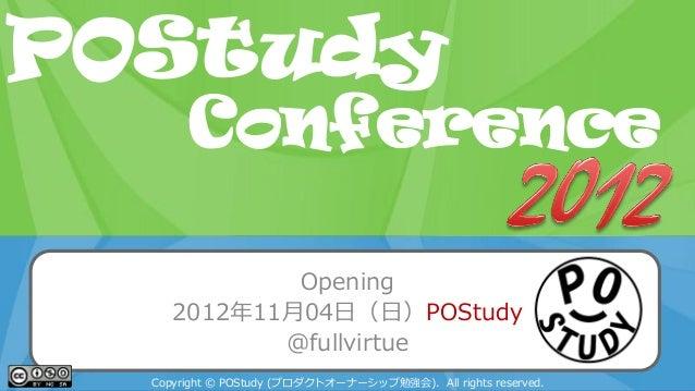 POStudy Day 2013 Spring in TokyoOpening2012年11月04日(日)POStudy@fullvirtueCopyright © POStudy (プロダクトオーナーシップ勉強会). All rights r...