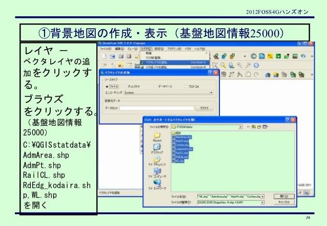基盤地図情報データをシェープファイル形式に変換 …