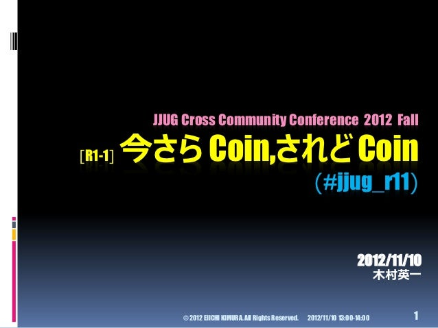 JJUG Cross Community Conference 2012 Fall[R1-1]   今さら Coin,されど Coin                                                       ...