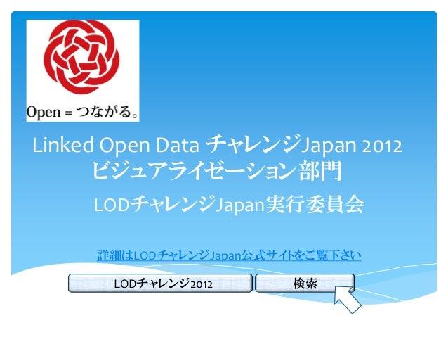 Linked Open Data チャレンジJapan 2012      ビジュアライゼーション部門     LODチャレンジJapan実行委員会     詳細はLODチャレンジJapan公式サイトをご覧下さい       LODチャレンジ2...