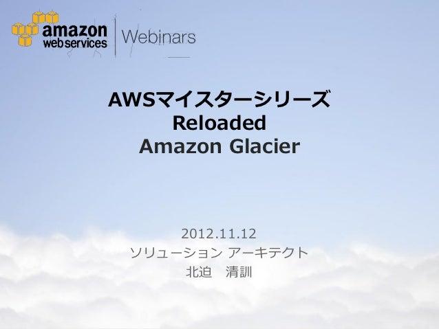 AWSマイスターシリーズ                                       Reloaded                                     Amazon Glacier            ...