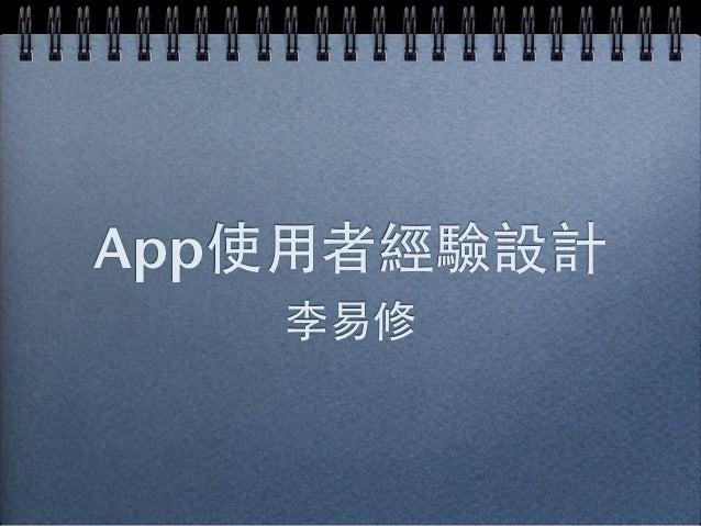 App使⽤用者經驗設計    李易修