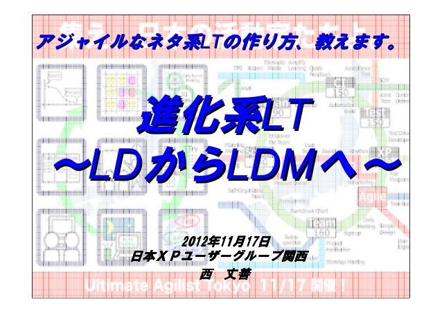 アジャイルなネタ系LTの作り方、教えます。   進化系LT~LDからLDMへ~         2012年11月17日         2012年11月17日     日本XPユーザーグループ関西     日本XPユーザーグループ関西     ...