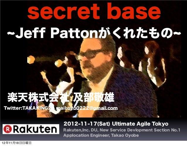 secret base     Jeff Pattonがくれたもの  楽天株式会社 及部敬雄Twitter:TAKAKING22 mail:oyo0222@gmail.com                     2012-11-17(Sat...