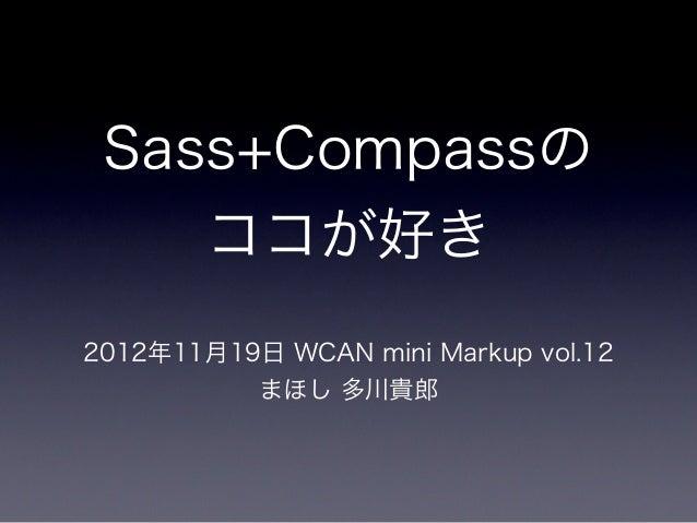 Sass+Compassの    ココが好き2012年11月19日 WCAN mini Markup vol.12          まほし 多川貴郎