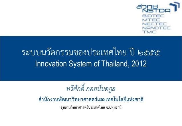 ระบบนวัตกรรมของประเทศไทย ปี ๒๕๕๕                     Innovation System of Thailand, 2012                                  ...