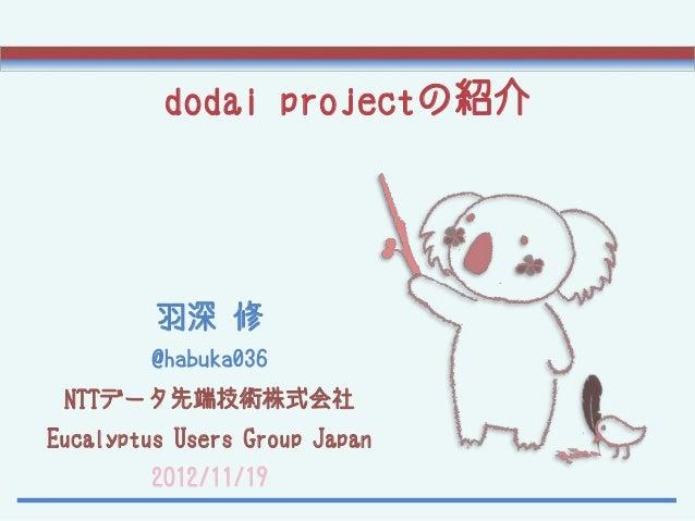 dodai projectの紹介         羽深 修         @habuka036 NTTデータ先端技術株式会社Eucalyptus Users Group Japan         2012/11/19