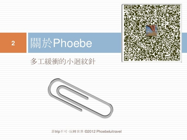 公開版 部落客 讚出來20121119 phoebe_我可能不會愛你之小編的步步精心 Slide 2