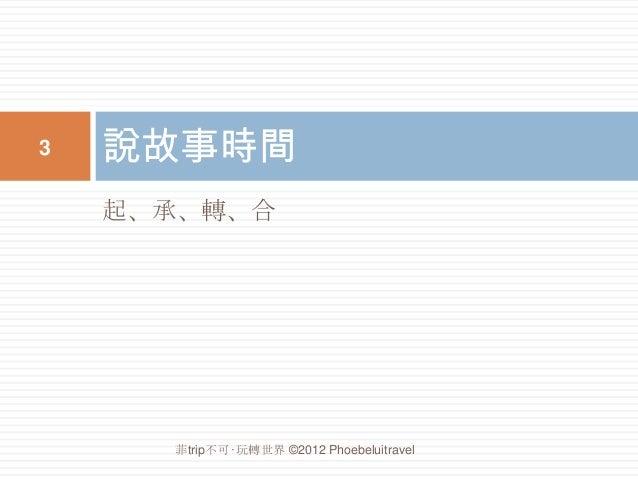 公開版 部落客 讚出來20121119 phoebe_我可能不會愛你之小編的步步精心 Slide 3