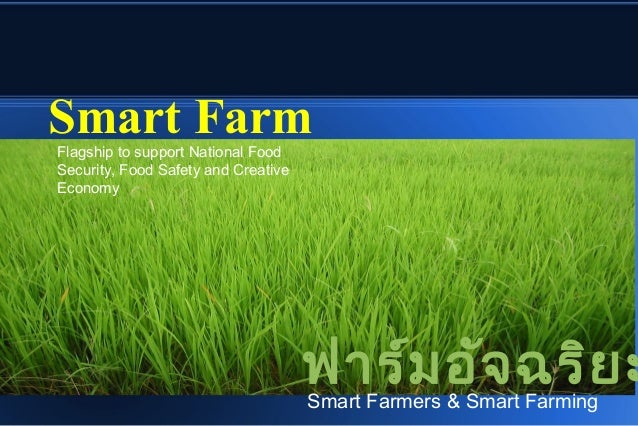 Smart FarmFlagship to support National FoodSecurity, Food Safety and CreativeEconomy                                     ฟ...