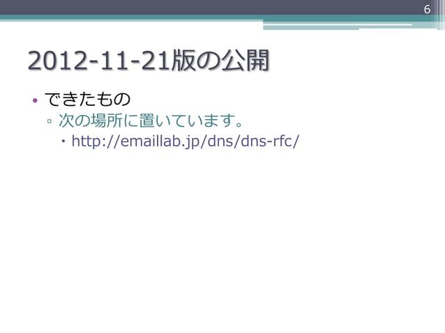 62012-‐‑‒11-‐‑‒21版の公開• できたもの ▫ 次の場所に置いています。  – http://emaillab.jp/dns/dns-‐‑‒rfc/