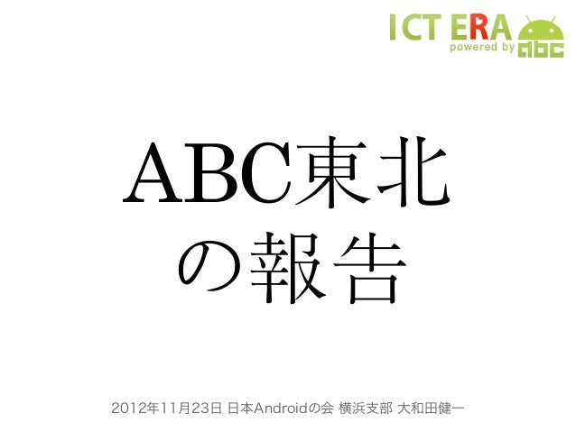 ABC東北  の報告2012年11月23日 日本Androidの会 横浜支部 大和田健一