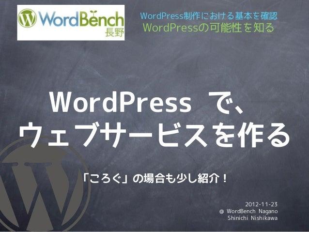 WordPress制作における基本を確認       WordPressの可能性を知る WordPress で、ウェブサービスを作る  「ころぐ」の場合も少し紹介!                           2012-11-23   ...