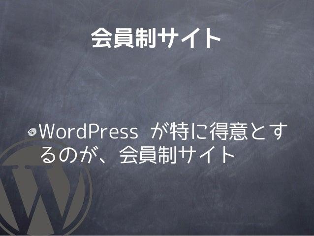 会員制サイトWordPress が特に得意とするのが、会員制サイト