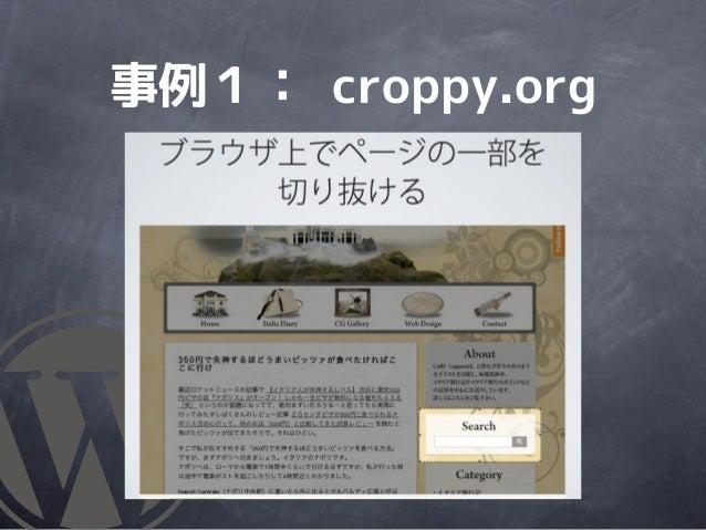 事例1: croppy.org