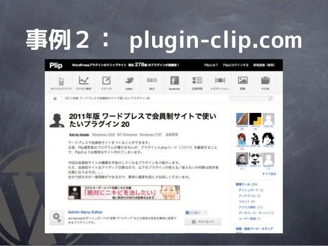 事例2: plugin-clip.com