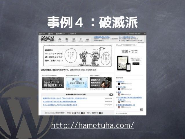 事例4:破滅派http://hametuha.com/