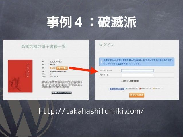 事例4:破滅派http://takahashifumiki.com/