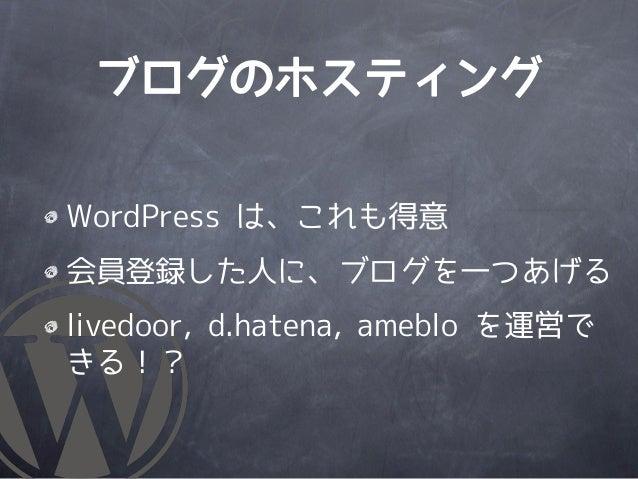 ブログのホスティングWordPress は、これも得意会員登録した人に、ブログを一つあげるlivedoor, d.hatena, ameblo を運営できる!?