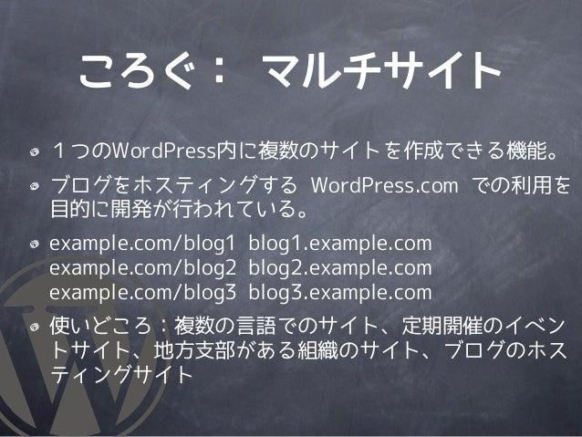 ころぐ: マルチサイト1つのWordPress内に複数のサイトを作成できる機能。ブログをホスティングする WordPress.com での利用を目的に開発が行われている。example.com/blog1 blog1.example.comex...