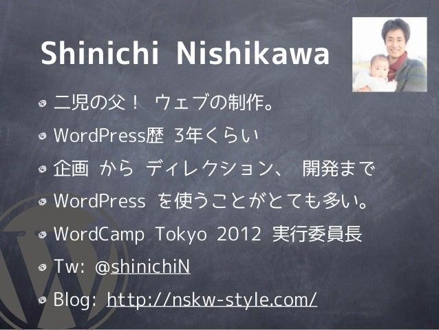 Shinichi Nishikawa二児の父! ウェブの制作。WordPress歴 3年くらい企画 から ディレクション、 開発までWordPress を使うことがとても多い。WordCamp Tokyo 2012 実行委員長Tw: @shin...