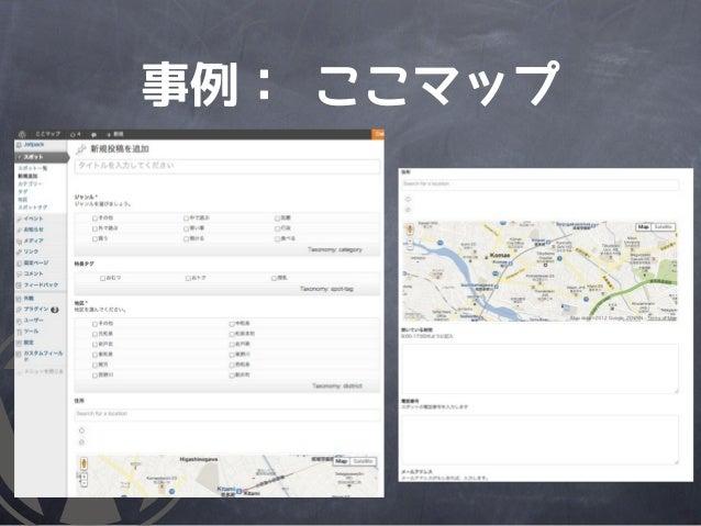 事例: ここマップ
