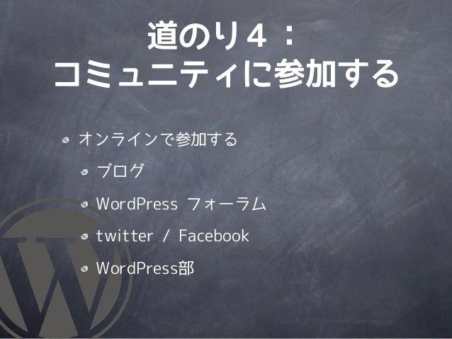 道のり4:コミュニティに参加するオンラインで参加する ブログ WordPress フォーラム twitter / Facebook WordPress部