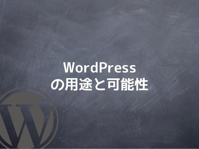 WordPressの用途と可能性