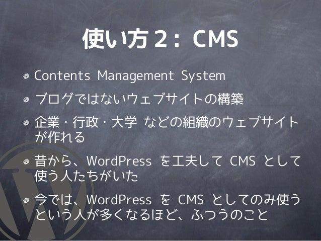 使い方2: CMSContents Management Systemブログではないウェブサイトの構築企業・行政・大学 などの組織のウェブサイトが作れる昔から、WordPress を工夫して CMS として使う人たちがいた今では、WordPre...