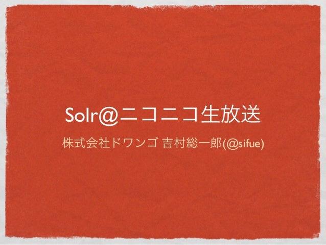 Solr@ニコニコ生放送株式会社ドワンゴ 吉村総一郎(@sifue)